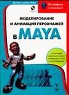 Чои Джае-джин - Моделирование и анимация персонажей в MAYA' обложка книги