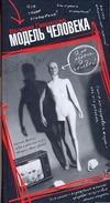 Гаврилова Валерия - Модель человека' обложка книги