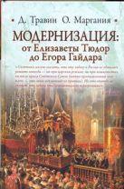 Травин Д. - Модернизация: от Елизаветы Тюдор до Егора Гайдара' обложка книги