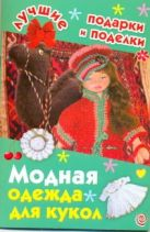 Крехова Ирина - Модная одежда для кукол' обложка книги