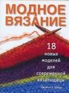 Шварц Джудит Л. - Модное вязание' обложка книги