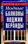 Жилякова И.Г. - Модные балконы, лоджии, веранды' обложка книги