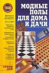 Иванушкина А.Г. - Модные полы для дома и дачи' обложка книги