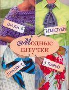 Ерофеева Л.Г. - Модные штучки. Шали, галстуки, платки, парео' обложка книги