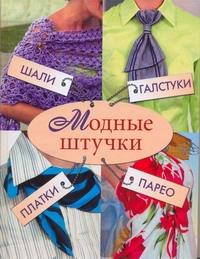 Модные штучки. Шали, галстуки, платки, парео Ерофеева Л.Г.