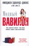Эдвардс-Джонс И. - Модный Вавилон' обложка книги