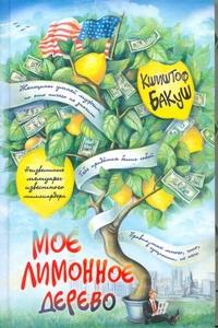 Бакуш Кшиштоф - Мое лимонное дерево обложка книги