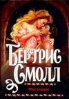 Смолл Б. - Мое сердце обложка книги