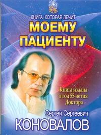 Коновалов С.С. - Моему пациенту обложка книги