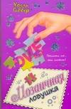 Габбер Холли - Мозаичная ловушка' обложка книги