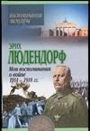 Людендорф Э. - Мои воспоминания о войне 1914-1918 гг' обложка книги