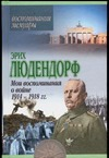 Мои воспоминания о войне 1914-1918 гг Людендорф Э.