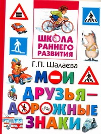 Шалаева Г.П. - Мои друзья - дорожные знаки обложка книги