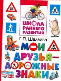 Мои друзья - дорожные знаки Шалаева Г.П.