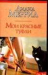 Меррил Л. - Мои красные туфли' обложка книги