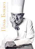 Бокюз Поль - Мои лучшие рецепты' обложка книги