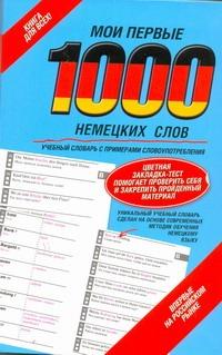 Мои первые 1000 немецких слов самый быстрый способ выучить немецкий язык мои первые 1000 немецких слов