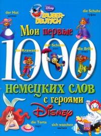 Чупина Т.В. - Мои первые 1000 немецких слов с героями Диснея обложка книги