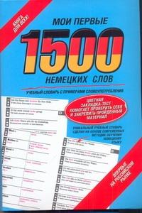 Мои первые 1500 немецких слов мои первые 1500 немецких слов учебный словарь