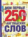 Мои первые 250 английских  слов Иванова М.В.