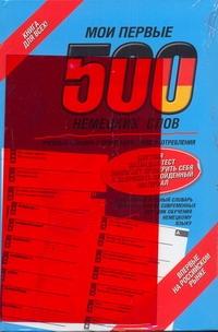 Мои первые 500 немецких слов мои первые 500 немецких слов учебный словарь