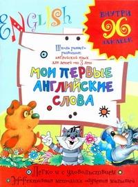 Калабухова О.И - Мои первые английские слова обложка книги