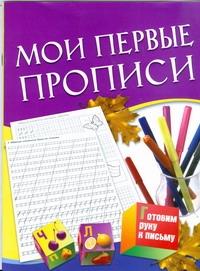 Гаврина С.Е. Мои первые прописи. Для детей 5-7 лет ISBN: 978-5-7797-1319-1 добавка 5 букв