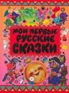 Муравьева О. - Мои первые русские сказки' обложка книги
