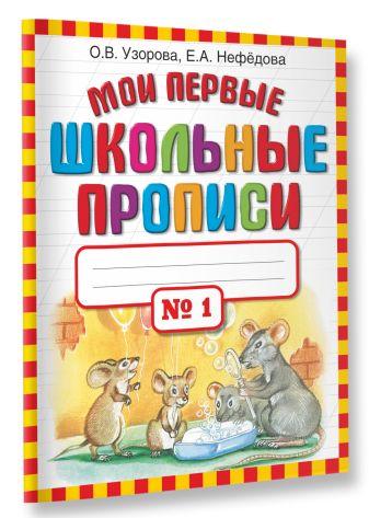 Узорова О.В., Нефёдова Е.А. - Мои первые школьные прописи. В 4 ч. Ч. 1 обложка книги