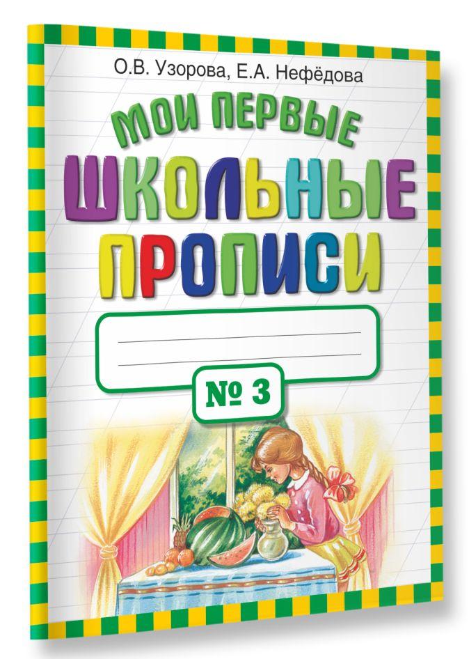 Узорова О.В., Нефёдова Е.А. - Мои первые школьные прописи. В 4 ч. Ч. 3 обложка книги