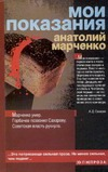 Мои показания Марченко М.Н.