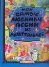 Энтин Ю.С. - Мои самые любимые песни  из мультфильмов' обложка книги