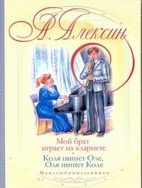 Мой брат играет на кларнете. Коля пишет Оле, Оля пишет Коле Алексин А.Г.