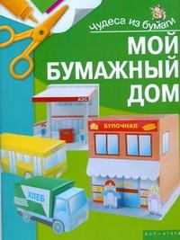 Жукова И.В. - Мой бумажный дом обложка книги