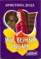Додд Кристина - Мой верный рыцарь' обложка книги