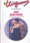 Бьянчин Х. - Мой властелин' обложка книги