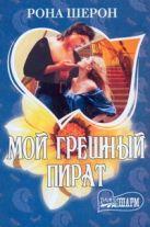 Шерон Рона - Мой грешный пират' обложка книги