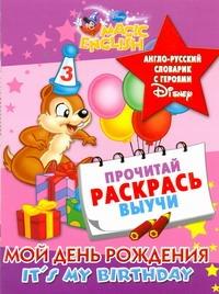 Мой день рождения. It's my birthday. Англо-русский словарик с героями Disney - фото 1