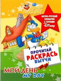 Мой день. My day. Англо-русский словарик с героями Disney - фото 1