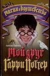 Мой друг Гарри Поттер