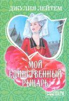 Лейтем Д. - Мой единственный рыцарь' обложка книги