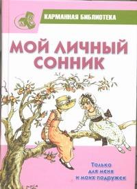 Мой личный сонник. Только для меня и моих подружек Соколова М.А.
