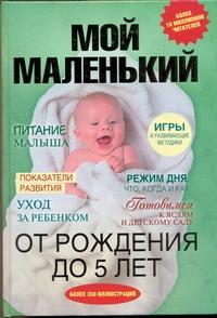 Мой маленький. От рождения до 5 лет Буканова Ю.В.