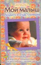 Такки А.В. - Мой малыш родится счастливым' обложка книги