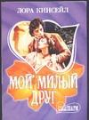 Кинсейл Л. - Мой милый друг' обложка книги
