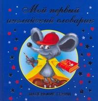 Мой первый английский словарик Дмитриева В.Г.