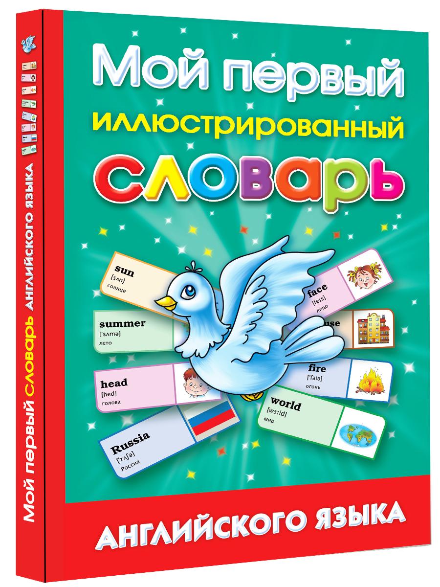 Григорьева А.И. Мой первый иллюстрированный словарь английского языка попова л п иллюстрированный словарь английского языка oxford
