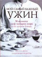 Дунеа Мелани - Мой самый важный ужин' обложка книги