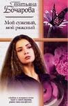 Бочарова Т.А. - Мой суженый, мой ряженый' обложка книги