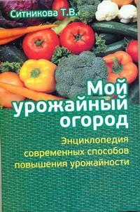 Мой урожайный огород Ситникова Т.В.